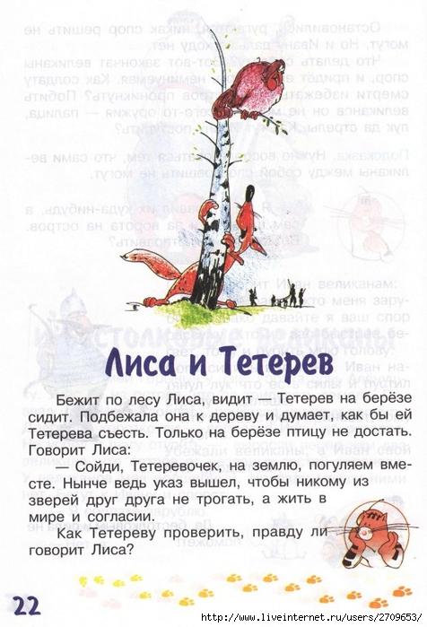 zadachki_skazki_ot_kota_potryaskina.page22 (476x700, 237Kb)