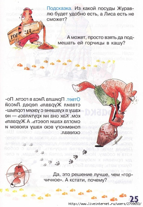 zadachki_skazki_ot_kota_potryaskina.page25 (483x700, 247Kb)