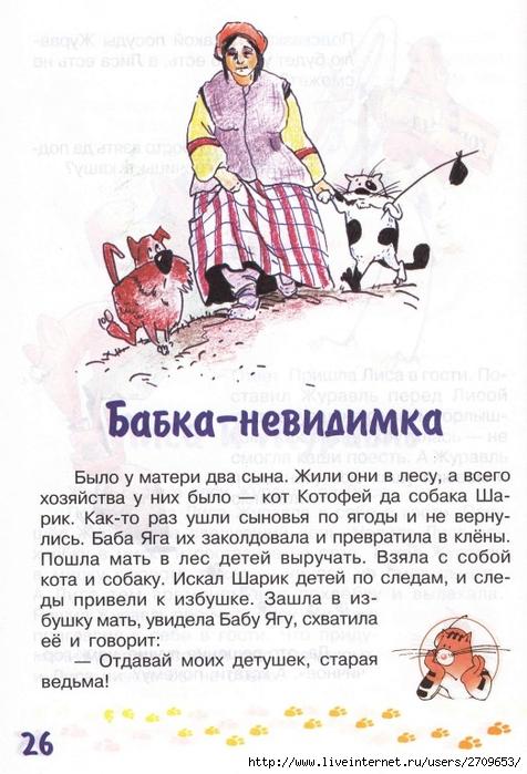 zadachki_skazki_ot_kota_potryaskina.page26 (476x700, 253Kb)