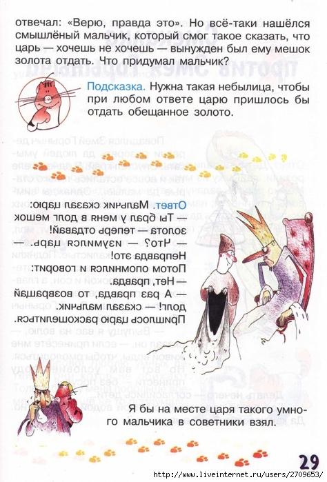 zadachki_skazki_ot_kota_potryaskina.page29 (474x700, 265Kb)