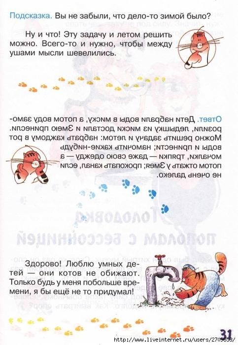 zadachki_skazki_ot_kota_potryaskina.page31 (483x700, 257Kb)