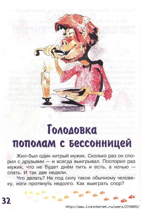 zadachki_skazki_ot_kota_potryaskina.page32 (471x700, 237Kb)