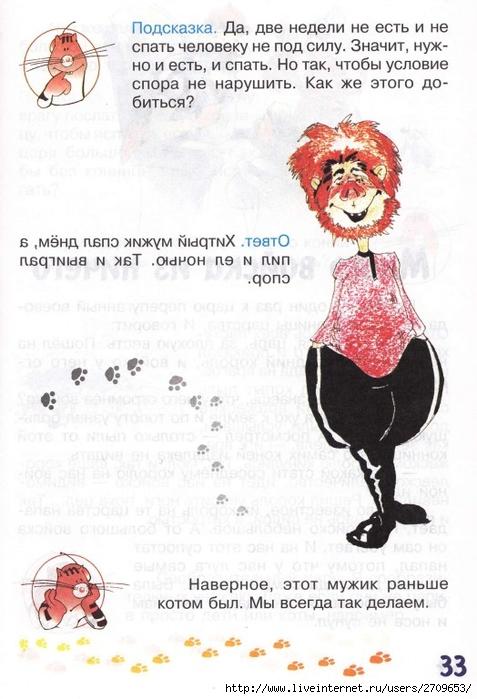 zadachki_skazki_ot_kota_potryaskina.page33 (477x700, 223Kb)