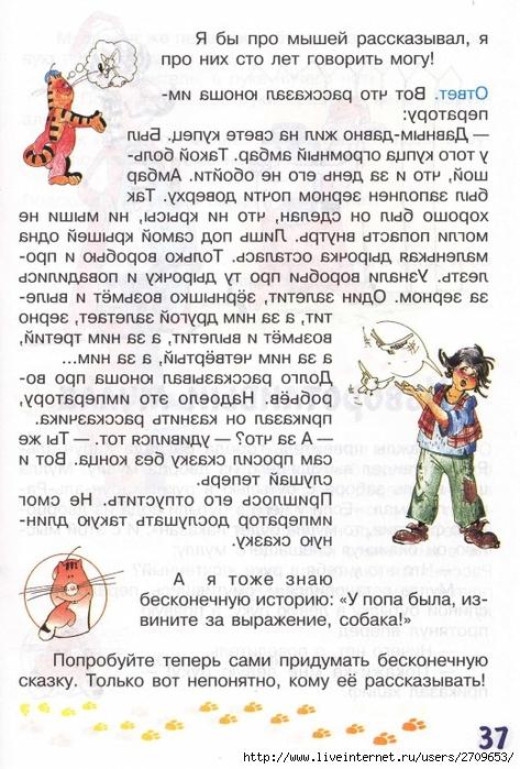 zadachki_skazki_ot_kota_potryaskina.page37 (473x700, 301Kb)