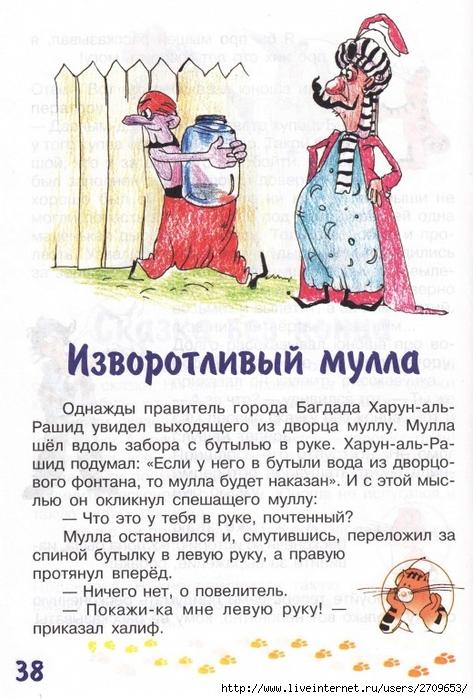zadachki_skazki_ot_kota_potryaskina.page38 (473x700, 280Kb)