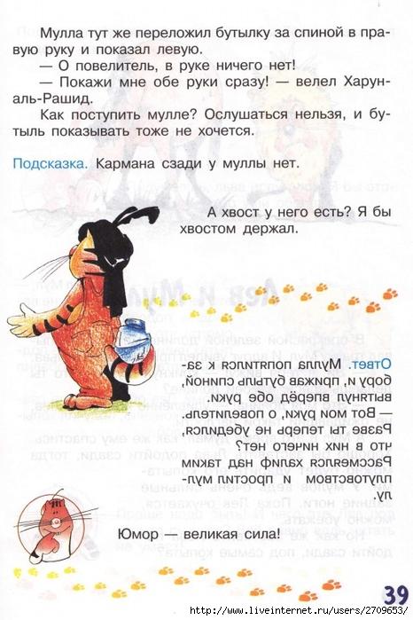 zadachki_skazki_ot_kota_potryaskina.page39 (466x700, 242Kb)