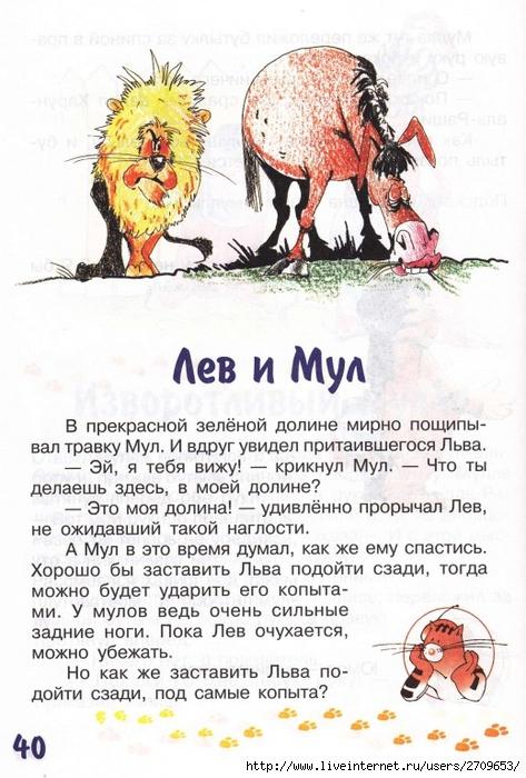 zadachki_skazki_ot_kota_potryaskina.page40 (473x700, 271Kb)