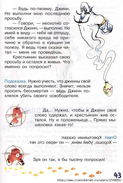 zadachki_skazki_ot_kota_potryaskina.page43 (471x700, 265Kb)