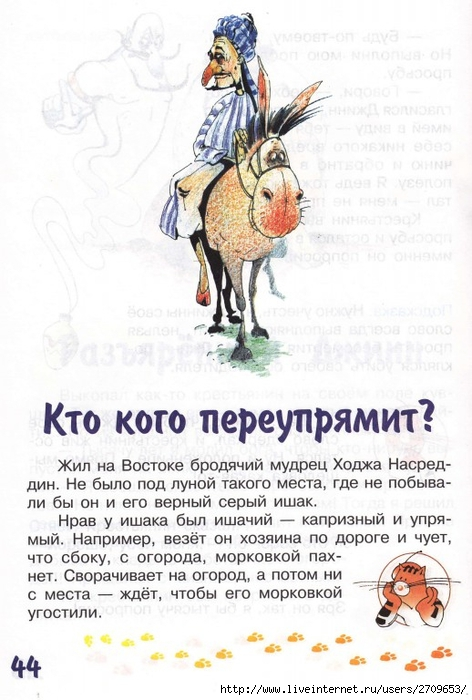 zadachki_skazki_ot_kota_potryaskina.page44 (472x700, 229Kb)
