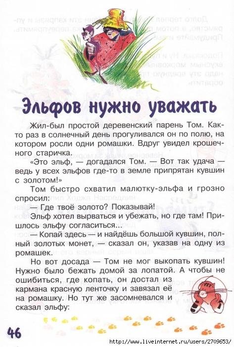 zadachki_skazki_ot_kota_potryaskina.page46 (473x700, 269Kb)