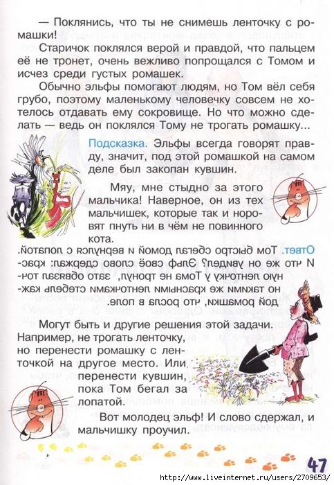 zadachki_skazki_ot_kota_potryaskina.page47 (483x700, 312Kb)