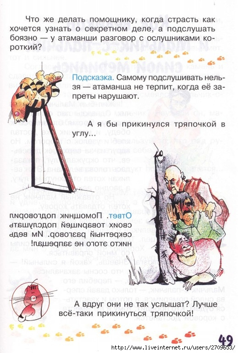 zadachki_skazki_ot_kota_potryaskina.page49 (473x700, 253Kb)