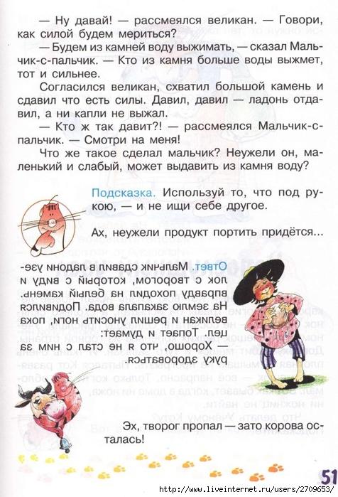 zadachki_skazki_ot_kota_potryaskina.page51 (476x700, 271Kb)
