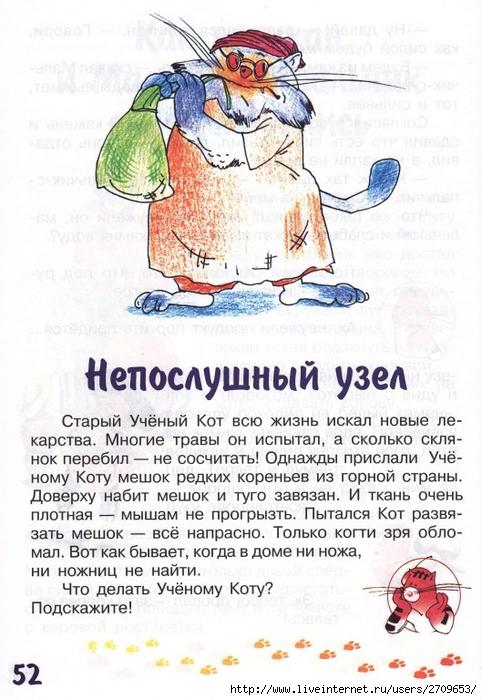 zadachki_skazki_ot_kota_potryaskina.page52 (482x700, 269Kb)
