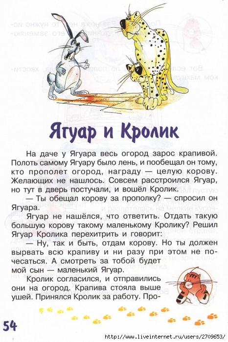 zadachki_skazki_ot_kota_potryaskina.page54 (466x700, 270Kb)