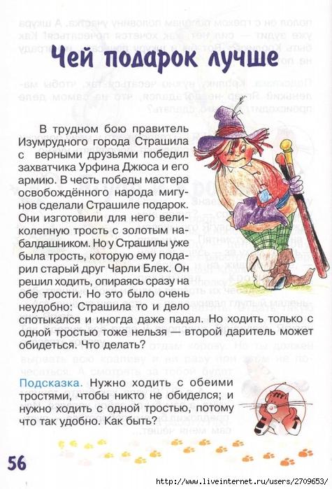 zadachki_skazki_ot_kota_potryaskina.page56 (475x700, 267Kb)