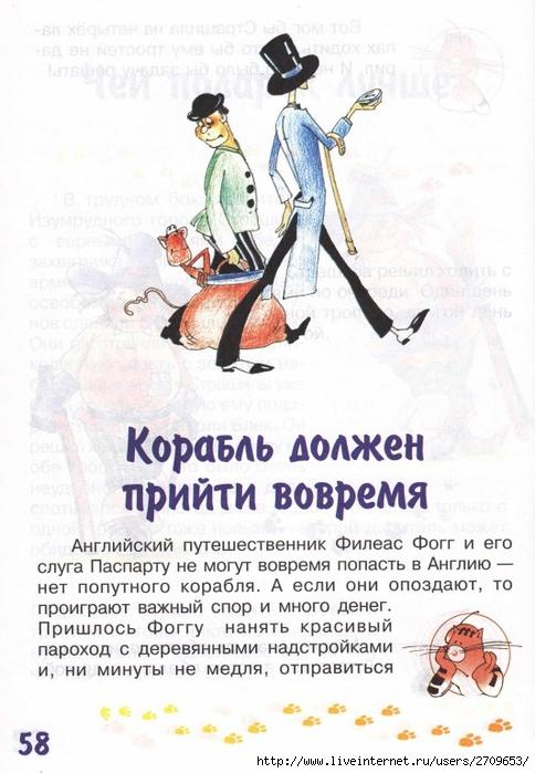 zadachki_skazki_ot_kota_potryaskina.page58 (484x700, 237Kb)