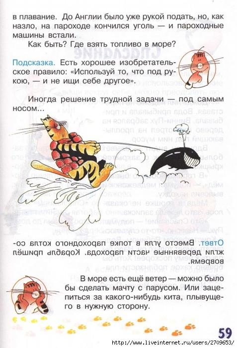 zadachki_skazki_ot_kota_potryaskina.page59 (477x700, 259Kb)