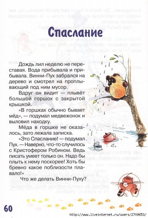 zadachki_skazki_ot_kota_potryaskina.page60 (475x700, 241Kb)