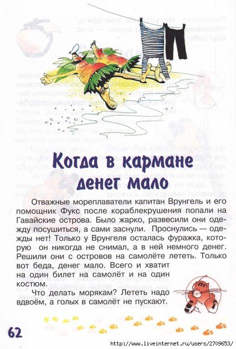 zadachki_skazki_ot_kota_potryaskina.page62 (473x700, 255Kb)