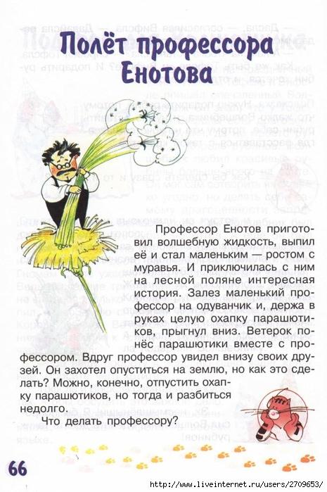 zadachki_skazki_ot_kota_potryaskina.page66 (465x700, 251Kb)