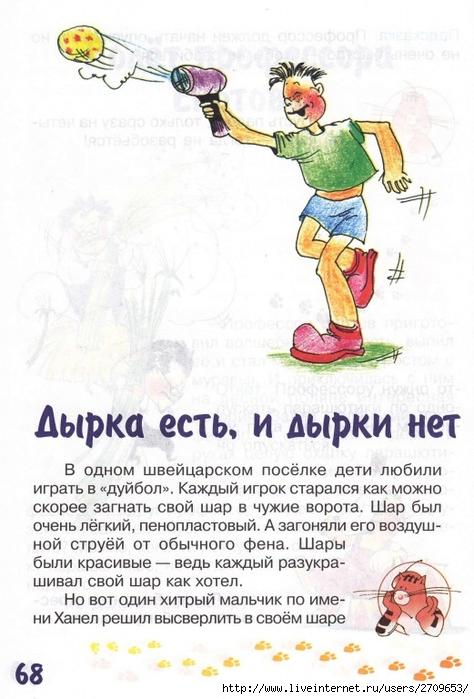 zadachki_skazki_ot_kota_potryaskina.page68 (474x700, 237Kb)