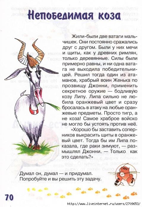 zadachki_skazki_ot_kota_potryaskina.page70 (478x700, 280Kb)