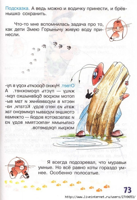 zadachki_skazki_ot_kota_potryaskina.page73 (479x700, 254Kb)