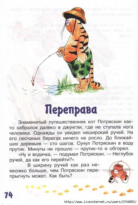 zadachki_skazki_ot_kota_potryaskina.page74 (472x700, 239Kb)