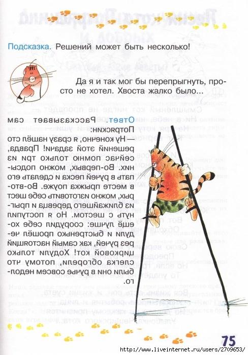 zadachki_skazki_ot_kota_potryaskina.page75 (488x700, 246Kb)