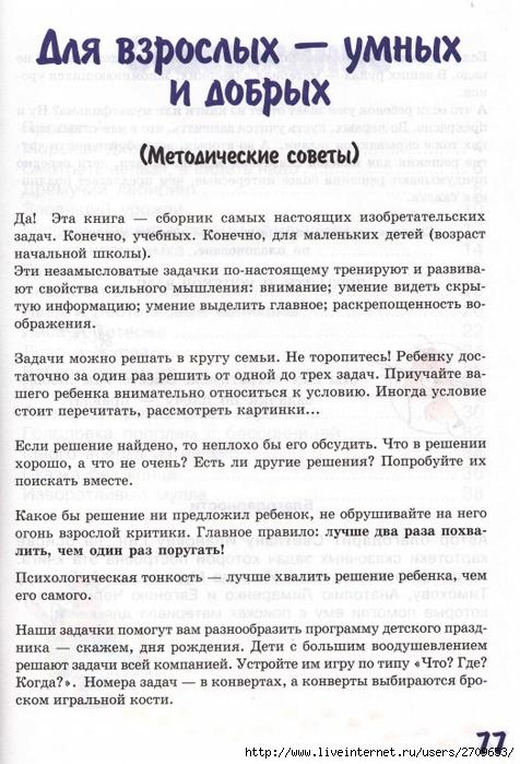 zadachki_skazki_ot_kota_potryaskina.page77 (476x700, 275Kb)