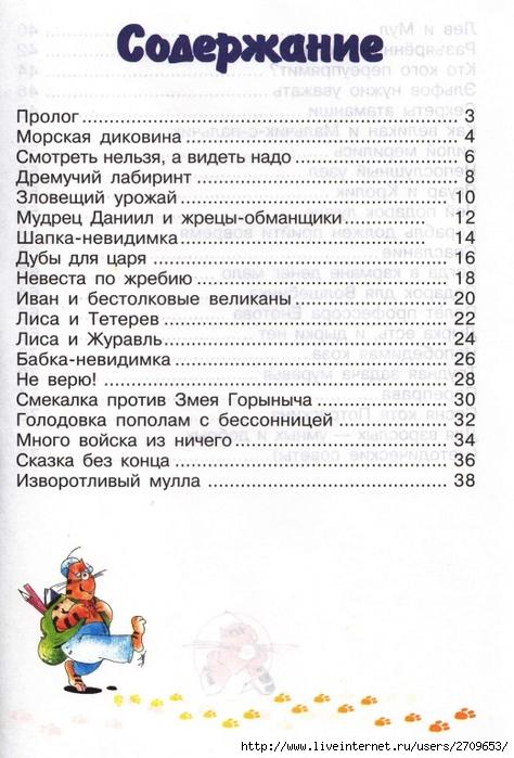 zadachki_skazki_ot_kota_potryaskina.page79 (474x700, 251Kb)