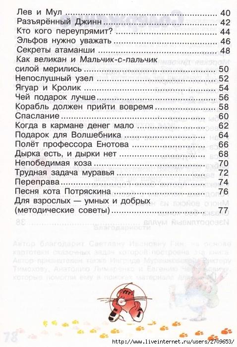 zadachki_skazki_ot_kota_potryaskina.page80 (478x700, 263Kb)