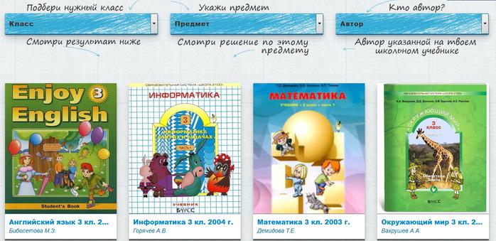 3059790_GDZ__GDZSHKA_RU (700x339, 384Kb)