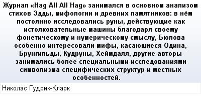mail_89009547_Zurnal-_Hag-All-All-Hag_-zanimalsa-v-osnovnom-analizom-stihov-Eddy-mifologii-i-drevnih-pamatnikov_-v-nem-postoanno-issledovalis-runy-dejstvuuesie-kak-istolkovatelnye-masiny-blagodara-sv (400x209, 21Kb)