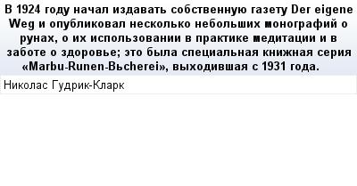 mail_89009873_V-1924-godu-nacal-izdavat-sobstvennuue-gazetu-Der-eigene-Weg-i-opublikoval-neskolko-nebolsih-monografij-o-runah-o-ih-ispolzovanii-v-praktike-meditacii-i-v-zabote-o-zdorove_-eto-byla-spe (400x209, 14Kb)