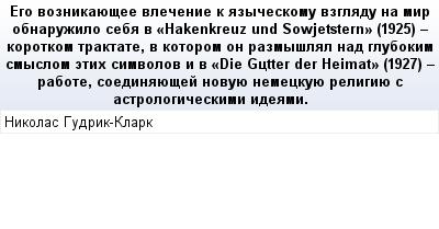 mail_89016379_Ego-voznikauesee-vlecenie-k-azyceskomu-vzgladu-na-mir-obnaruzilo-seba-v-_Hakenkreuz-und-Sowjetstern_-1925---korotkom-traktate-v-kotorom-on-razmyslal-nad-glubokim-smyslom-etih-simvolov-i (400x209, 15Kb)