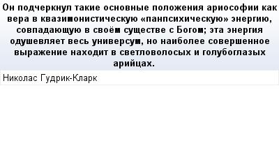 mail_89016829_On-podcerknul-takie-osnovnye-polozenia-ariosofii-kak-vera-v-kvazimonisticeskuue-_panpsihiceskuue_-energiue-sovpadauesuue-v-svoem-susestve-s-Bogom_-eta-energia-odusevlaet-ves-universum-n (400x209, 13Kb)
