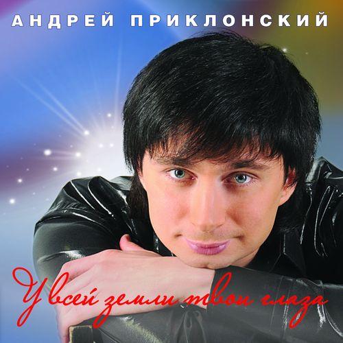 99677941_wpid_Andrej_Priklonskij_2011_U_vsej_zemli_tvoi_glaza (500x500, 53Kb)