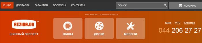 купить шины, купить резину в Киеве, шинный эксперт в Киеве, Киев доставка шин в Киеве, /1422757741_shinuy (700x150, 30Kb)