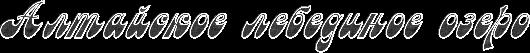 5155516_4maf_ru_pisec_2015_02_01_105747 (530x53, 28Kb)