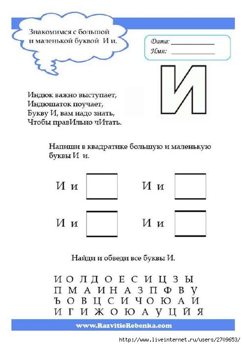 урок для детей знакомство с буквой