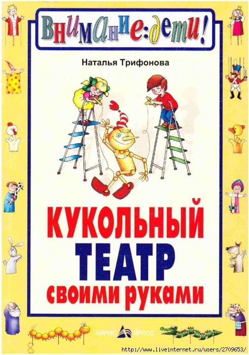Трифонова кукольный театр своими руками