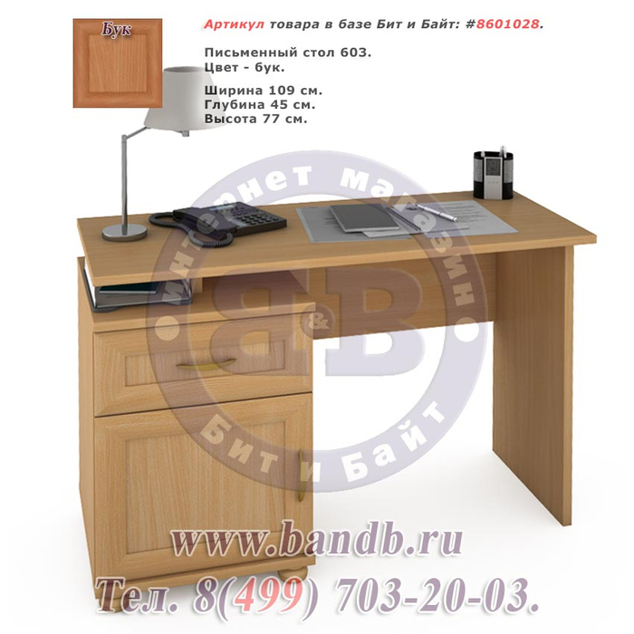 Lira-603-stol-pismenniy-buk-05b (700x700, 259Kb)