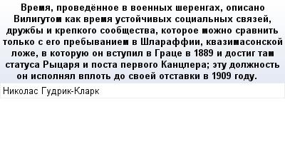 mail_89306087_Vrema-provedennoe-v-voennyh-serengah-opisano-Viligutom-kak-vrema-ustojcivyh-socialnyh-svazej-druzby-i-krepkogo-soobsestva-kotoroe-mozno-sravnit-tolko-s-ego-prebyvaniem-v-Slaraffii-kvazi (400x209, 17Kb)