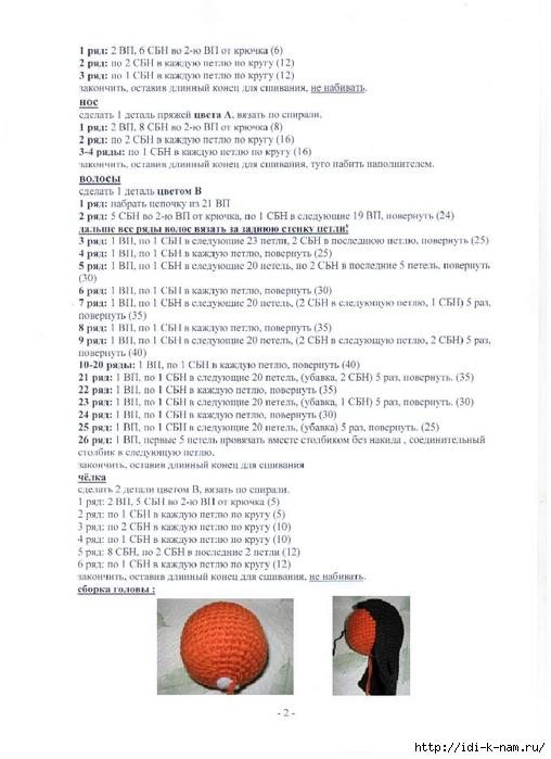 Рё (2) (508x700, 193Kb)