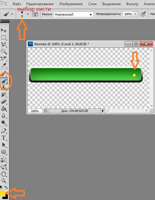 Как сделать кнопки для сайта из картинки