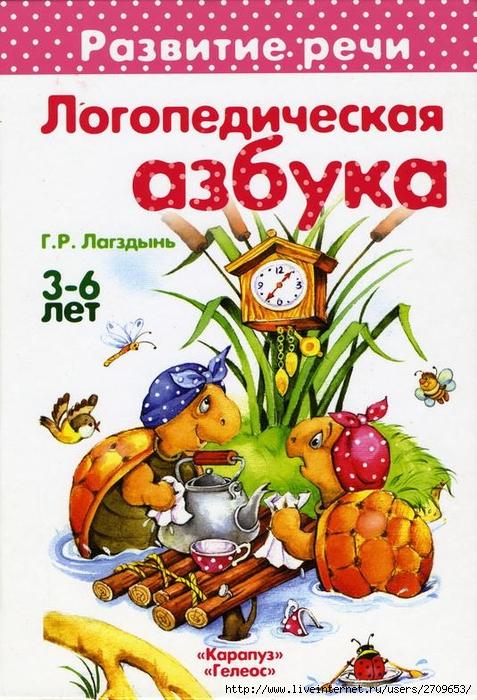 Karapuz._Logopedicheskaya_azbuka.page01 (477x700, 316Kb)