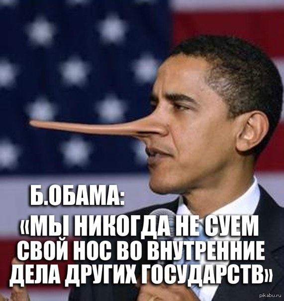Картинки по запросу обама против россии картинки