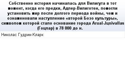 mail_89343655_Sobstvenno-istoria-nacinalas-dla-Viliguta-v-tot-moment-kogda-ego-predki-Adler-Viligoten-pomogli-ustanovit-mir-posle-dolgogo-perioda-vojny-cem-i-oznamenovali-nastuplenie-_vtoroj-Bozo-kul (400x209, 14Kb)